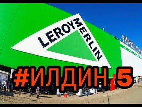 ИЛДИН5 / ПОКУПКИ В ЛЕРУА МЕРЛЕН / НАША ПОЕЗДКА В LEROY MERLIN