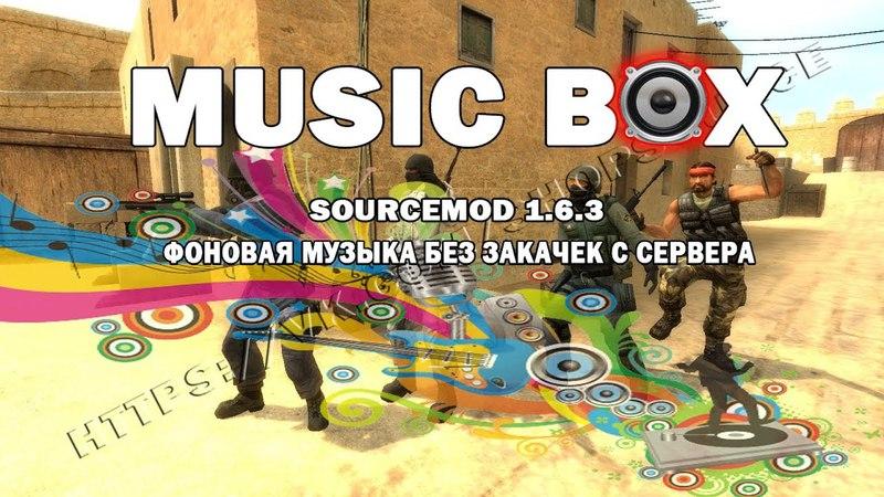 MUSIC-BOX Плагин фоновой музыки для вашего сервера. SOURCEMOD