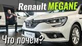 Renault Megane скидка на скидке... ЧтоПочем s06e09