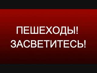 Соц.ролик от ГИБДД