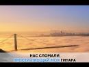 Бесса мэ Агата Кристи караоке и текст песни