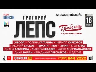 Григорий Лепс, 16 июля, Трибьют Концерт в Олимпийском. Видеоприглашение.