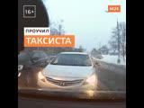 Вернул наглого таксиста в начало пробки — Москва 24