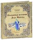 www.labirint.ru/books/256729/?p=7207
