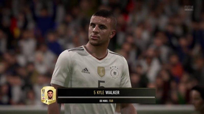 Крутой Уокер 2 \ FIFA 18