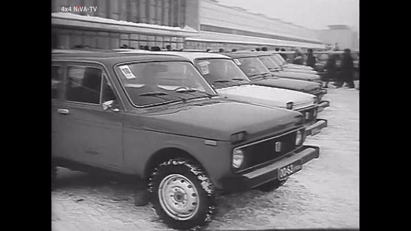 Рожденный на ВАЗе. Первый документальный фильм о Ниве, 1976 год. » Freewka.com - Смотреть онлайн в хорощем качестве