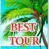 Горящие туры Best-Tour|Турагентство Одесса