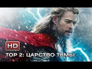Тор 2: Царство тьмы смотреть онлайн в хорошем качестве трейлер HD 2013-2014