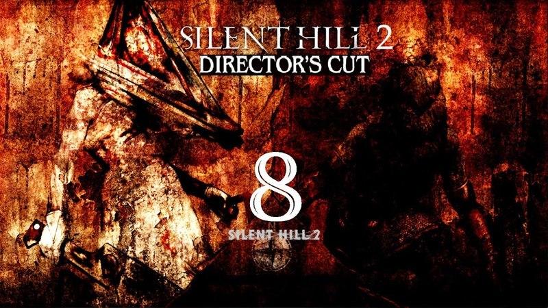 Silent Hill 2 | Прохождение Часть 8