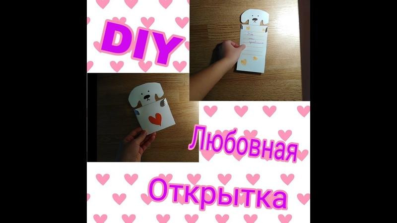 DUY. Любовная открытка. Открытка на день рождения.Karina Veselina/
