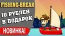 Обзор игры с выводом денег Fishing-Break без баллов!