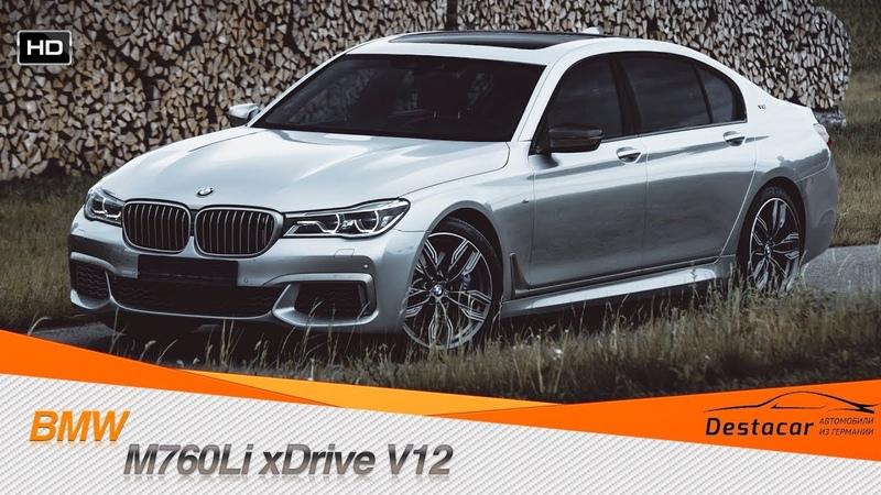 Обзор BMW M760Li xDrive V12 за 230.000€!!