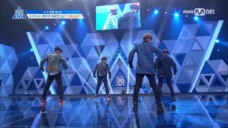 PRODUCE 101 season2 [2회] ′Welcome to my hollywood ♬′ㅣ 브랜뉴뮤직 김동현, 박우진, 이대휘, 임영민 1.2