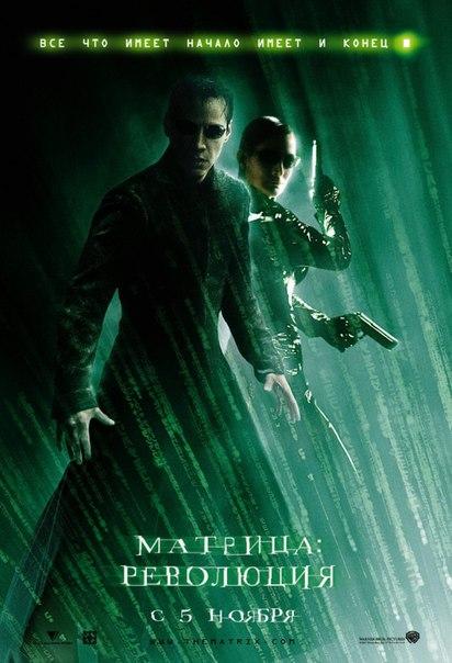 Матрица: Революция (2003)