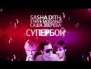 Sasha Dith, Саша Зверева Steve Modana - Супербой.wmv