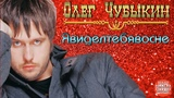 Олег Чубыкин - Я Видел Тебя Во Сне