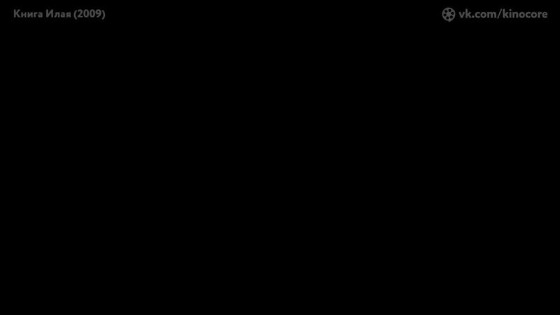 Великолепный постапокалипсис «||К||н||и||г||а И||л||а||я» (2||0||0||9)