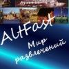 Мир развлечений на AltFast
