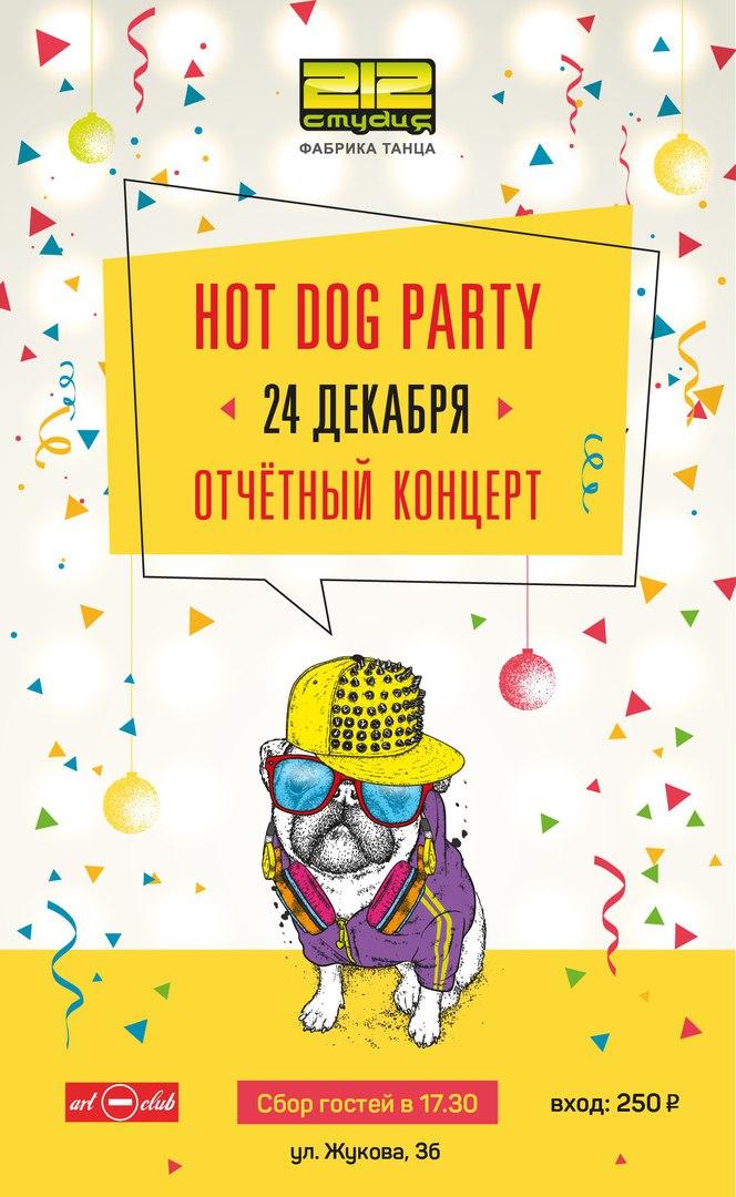 """Афиша Тольятти HOT DOG PARTY/ОТЧЕТНЫЙ КОНЦЕРТ """"СТУДИИ 212"""""""