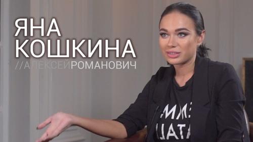 Яна КОШКИНА | Интервью ВОКРУГ ТВ