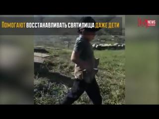 В Северной Осетии активисты реставрируют ветхие святилища