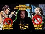 DANNY WORSNOP VS ДЕНИС ШАФОРОСТОВ ASKING ALEXANDRIA АНАЛИЗ ВОКАЛА #5