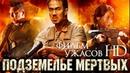 Подземелье мертвых Dead mine Фильм ужасов в HD