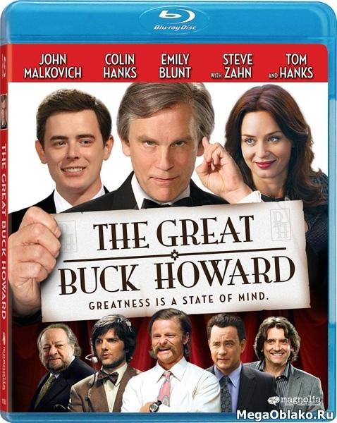 Великий Бак Ховард / The Great Buck Howard (2008/BDRip/HDRip)