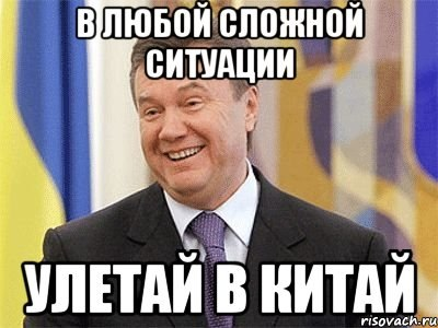 В ЕС не знали, что Янукович потребует 160 млрд евро: Эта информация появилась в последний момент - Цензор.НЕТ 1757