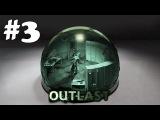Ужасы психбольницы - Прохождение Outlast