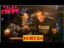 Байки из склепа Замена 2 эпизод 2 сезон Ужасы HD 720p