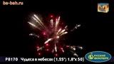 Фейерверк Р8170 Чудеса в небесах (1,25