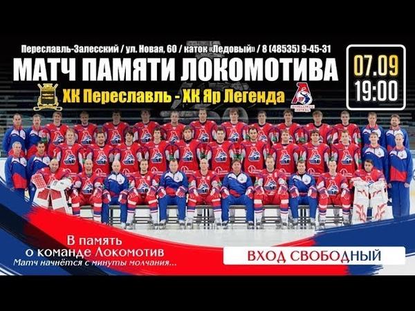 ХК Переславль - ХК ЯрЛегенда (г.Ярославль)