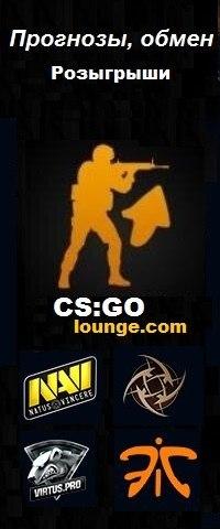 Прогнозы матчей cs go lounge kz b&h