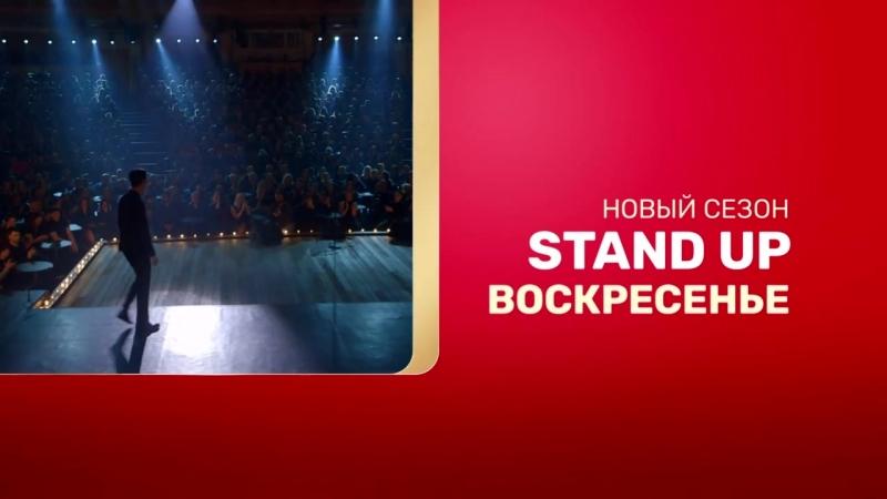 ПРЕМЬЕРА Новый сезон Stand Up Голосовые сообщения