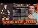 ИГРАЮ в WARFACE 2013 - КАК ЖЕ ЭТО КРУТО!