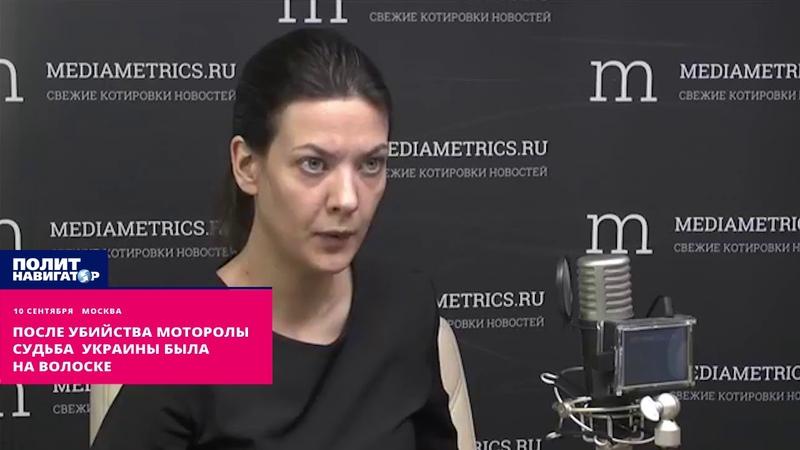 После убийства Моторолы судьба Украины висела на волоске