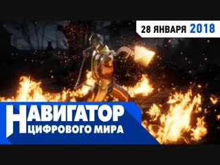 "Батл века! Разработчики Mortal Kombat 11 vs ""Бурановские бабушки"" в передаче ""Навигатор цифрового мира"""