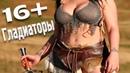 Фильм Боги Арены 16 Потрясающий фильм исторический боевик про Битвы Гладиаторов