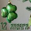 Старый Новый год в Канц'Эрте