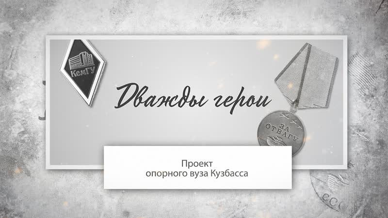 Проект КемГУ Дважды герои Савоськин Иван Васильевич