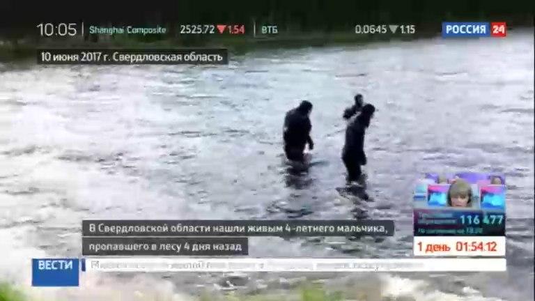 Новости на «Россия 24» • Потерявшегося в уральской тайге малыша нашли на пятый день поисков