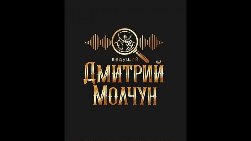 Ведущий Дмитрий Молчун