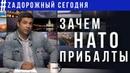 Самострел в НАТО, распродажа миномётов и дырявые эсминцы