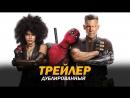 Дэдпул 2 (2018) Red-band трейлер (дублированный)