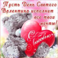 С дне Святого Валентина!