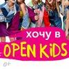 Open Kids | 6 марта | Пермь