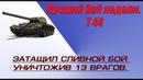 Лучший бой недели на Т-44 затащил сливной бой.