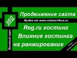Reg ru хороший хостинг для сайта