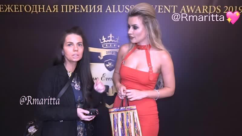 Сара Окс для Alusso Event Awards 2019 by @Rmaritta